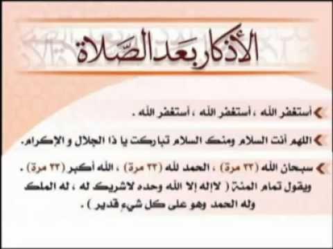 أذكار الصلاة الصحيحة تقال بعد الانتهاء من الصلاة Social Security Card Arabic Calligraphy