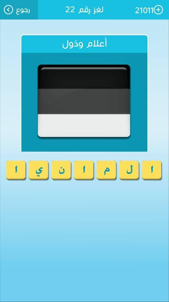 فاكهة مكونة من ستة حروف لغز رقم 7 لعبة كلمة السر Kitchen Appliances Appliances Kitchen