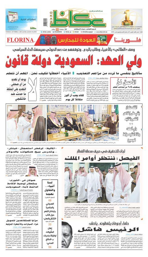 عاجـل السعودية تعلق على قضية الجــاسوسين في تويتر وقطر ترضخ لشرووط ال Baseball Cards Baseball Cards