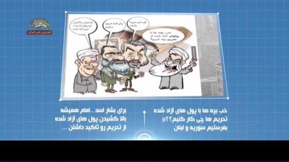 با بچه های آنلاین – با نظرات شما در فضای مجازی در مورد سفر روحانی به اروپا تهیه و تولید از سیمای آزادی تلویزیون ملی ایران – ۱۴ بهمن 1394 ==================  سيماى آزادى- مقاومت -ايران – مجاهدين –MoJahedin-iran-simay-azadi-resistance
