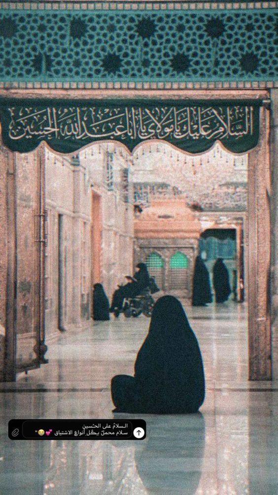 والله مشتاك ين الك يابو علي Best Islamic Images Karbala Photography Islamic Pictures