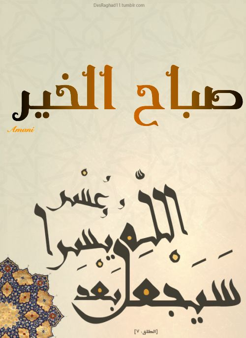 Pin By Amani On دعاء Calligraphy Art Arabic Calligraphy
