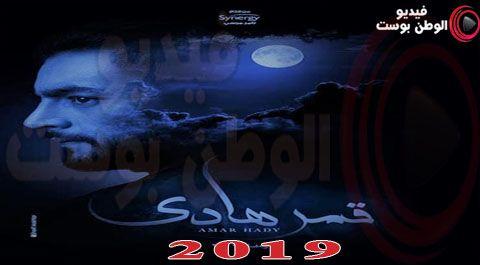 قمر هادي 2 Fictional Characters Movie Posters Movies