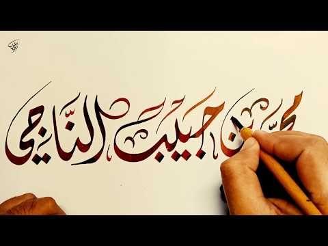 اسم بالخط الديواني Youtube Calligraphy Video Calligraphy Arabic Calligraphy