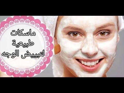 اروع ماسك لتبييض الوجه والتخلص من اثار الشمس تبييض البشرة فوري Youtube
