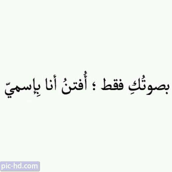 صور حب للزوجة عبارات حب جميلة مكتوبة علي صور للزوجة رومانسية Love Quotes Words Quotes Arabic Love Quotes