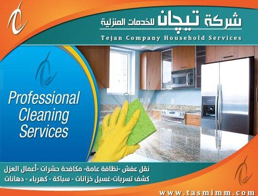 أرخص شركة تنظيف بجدة عمالة فلبينية مع خصم 35 Professional Cleaning Services Cleaning Companies Professional Cleaning