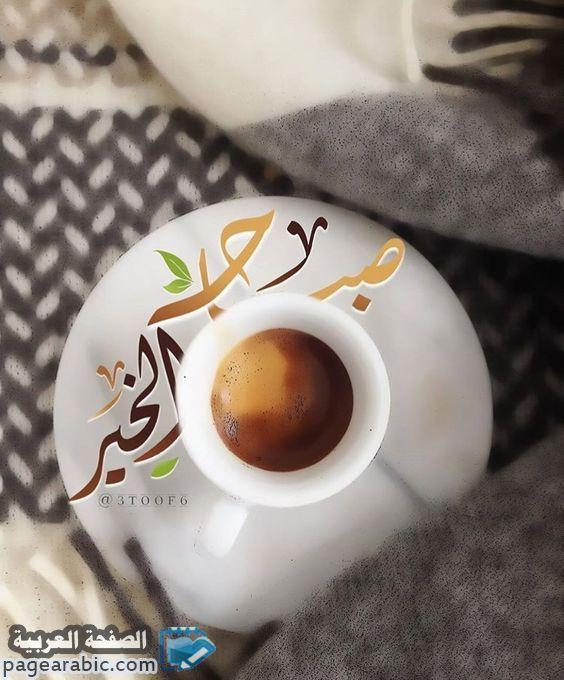صور صباح الخير 2021 صباحية جديد صباح الخير تويتر بالإنجليزي جديده ٢٠٢١ الصفحة العربية Good Morning Greetings Good Morning Photos Morning Greeting
