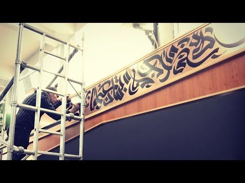 My Arabic Calligraphy Artwork In Leeds Grand Mosque In Great Britain 04 2019 Youtube Grand Mosque Arabic Calligraphy Artwork Ancient Greek Architecture