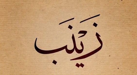 معنى اسم زينب صفات حاملة اسم زينب Arabic Calligraphy Calligraphy