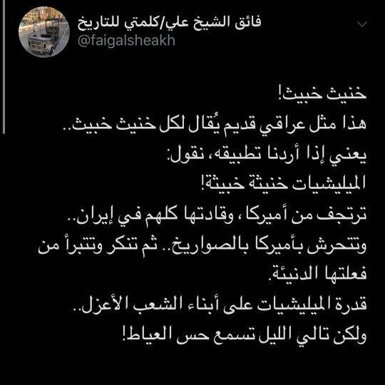 هذا المثل العراقي ينطبق حرفيا على مقتدى الصدر وكل قادة الميليشيات وميليشياتهم Math Babylon Math Equations