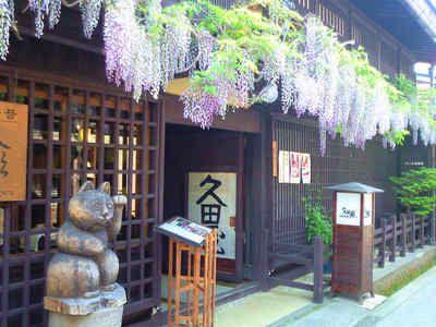 日本・飛騨高山にある室町和久傳・・藤の花が素敵なお店です