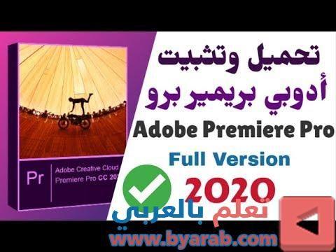 تحميل وتثبيت برنامج أدوبي بريمير برو Adobe Premiere Pro 2020 كامل برابط مباشر