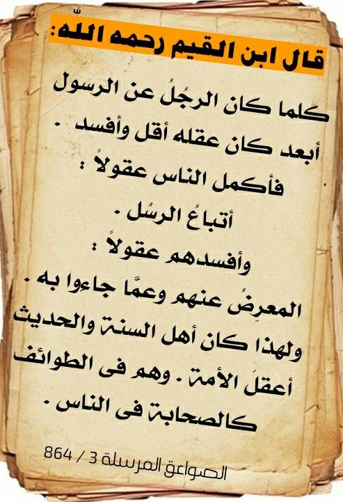 Pin By Nour Elyaqeen On Islamic Quotes Islamic Quotes Words Quotes