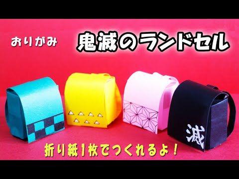 折り紙 ランドセル 鬼滅の刃 Kimetunoyaiba Ranndoseru Youtube 折り紙 ランドセル 折り紙 折り紙 お守り