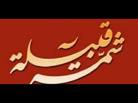 قصيدة مدح قبيلة شمر جميلة يستهلون أهل شمر Places To Visit Arabic Calligraphy Calligraphy
