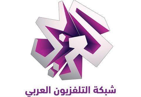 تردد قناة العربي الجديد قناة العربي هى أحدى القنوات الفضائية الهادفة والتي جعلت محتواها بأكمله يخا Arizona Logo Underarmor Logo School Logos