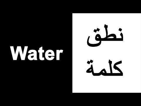 نطق كلمات اللغة الانجليزية Youtube Words Arabic Calligraphy