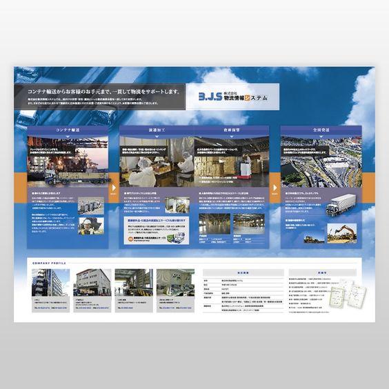 物流情報サービスのBJS様の会社案内を制作|三ツ星デザイン