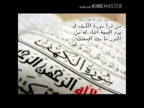 سورة الكهف الشيخ احمد على العجمي Youtube Social Security Card Personalized Items Arabic Calligraphy
