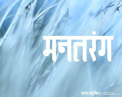 Mann-Tarang #adhunik #devanagari #nepali