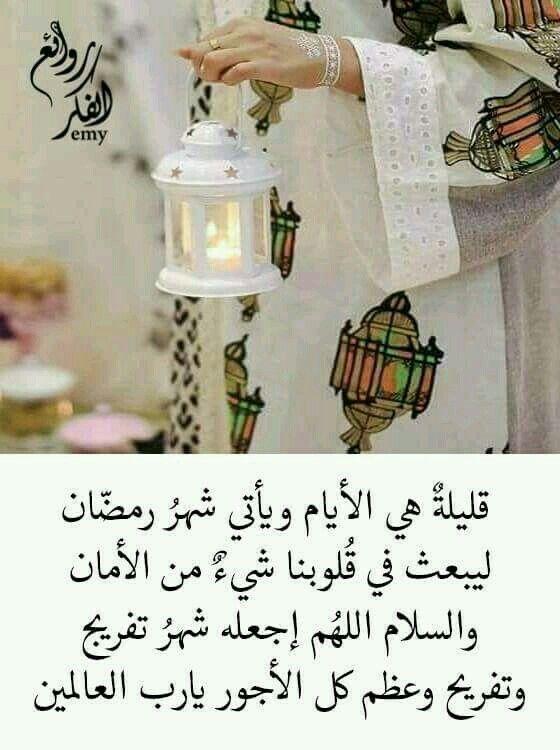 Pin By وردة الياسمين On Des Status Ramadan Quotes Ramadan Ramadan Kareem