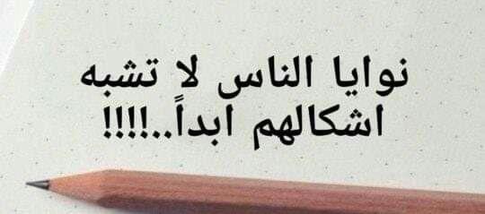 نوايا الناس لاتشبه اشكالهم ابدااااا Arabic Calligraphy Calligraphy
