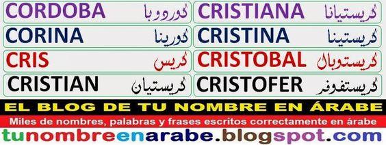 plantillas de nombres en arabe para tatuajes: Cordoba Corina Cris