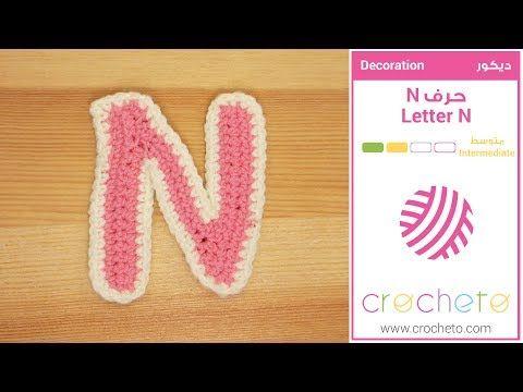 تعليم الكروشيه حرف N Learn How To Crochet Letter N Youtube Learn To Crochet Crochet Letters Lettering