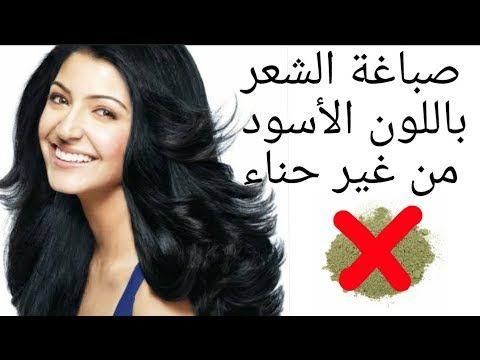 صباغة طبيعية خالية من الحناء والمواد الكيميائية لصباغةالشعر و الشعر الأبيض باللون الأسود ثلات مكونات Youtube Hair Treatment Skin Care Mask Skin Care