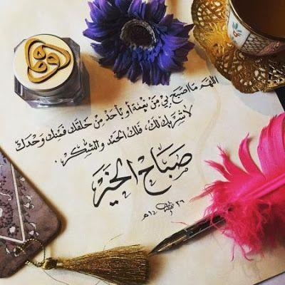 صور صباح الخير حبيبتي تحية صباح رقيقة بالصور Good Morning Photos Islamic Wallpaper Writing Art