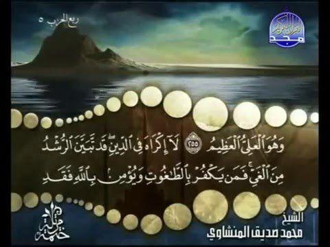 سورة البقرة كاملة الشيخ محمد صديق المنشاوي Hq Youtube Quran Recitation Lockscreen Quran