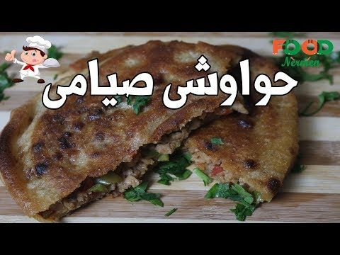 اكلات نرمين طريقه عمل حواوشى صيامى بفول الصويا Youtube Cooking Recipes Food Cooking