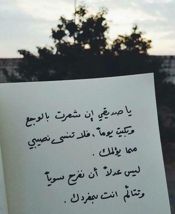 كن عادلا معي Short Quotes Love Words Quotes Bff Quotes