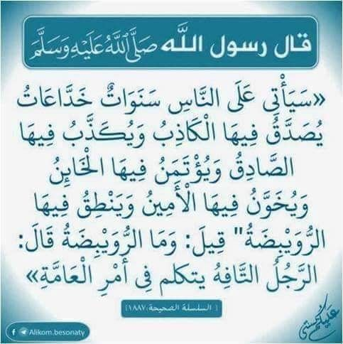 Pin By Hidayet Chekroun On Ahdith احاديث Islamic Inspirational Quotes Inspirational Quotes Ahadith