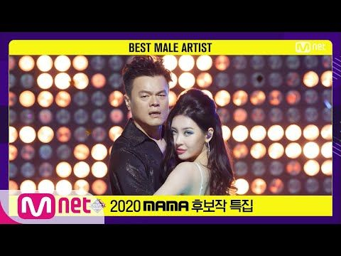 Best Male Artist J Y Park When We Disco Duet With Sunmi 2020 Mama Nominee Special Youtube Male Artist Duet Male