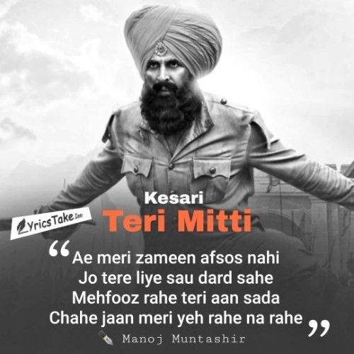 Teri Mitti Lyrics Kesari B Praak Akshay Kumar Love Songs Lyrics Beautiful Lyrics Lyrics