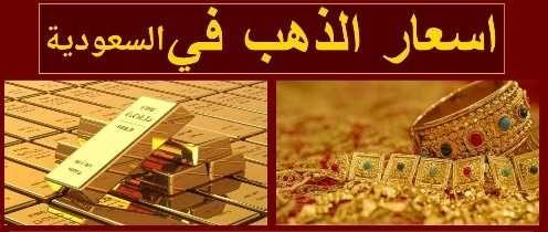 اسعار الذهب اليوم في السعودية بالمصنعية مرتفع ام منخفض اسعار الذهب Broadway Shows Broadway Show Signs Broadway