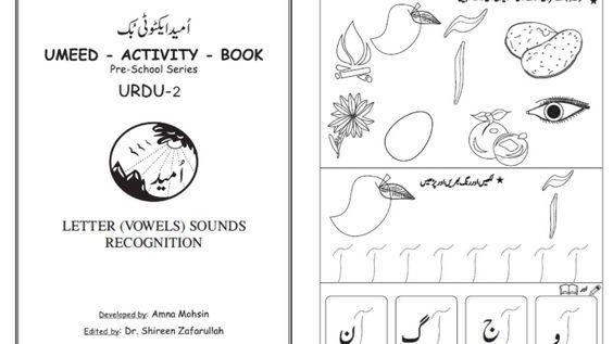 Skill Development Kindergarten Worksheets Urdu Poems For Kids Alphabet Worksheets Preschool Urdu comprehension worksheets for