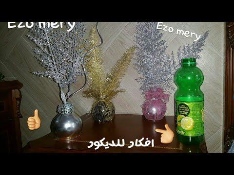 افكار اعادة تدوير قارورات البلاستيك الى فازات انبقة للديكور Diy Of Waste Plastic Bottle Flower Diy Crafts Bottles Decoration Diy Decor