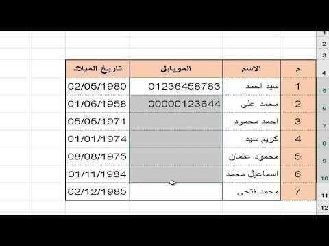 الطريقة الصحيحة لكتابة الصفر على شمال الأرقام إضافة الأصفار على يسار الرقم في الاكسيل بثلاثة طرق Youtube Microsoft Excel Bar Chart Excel