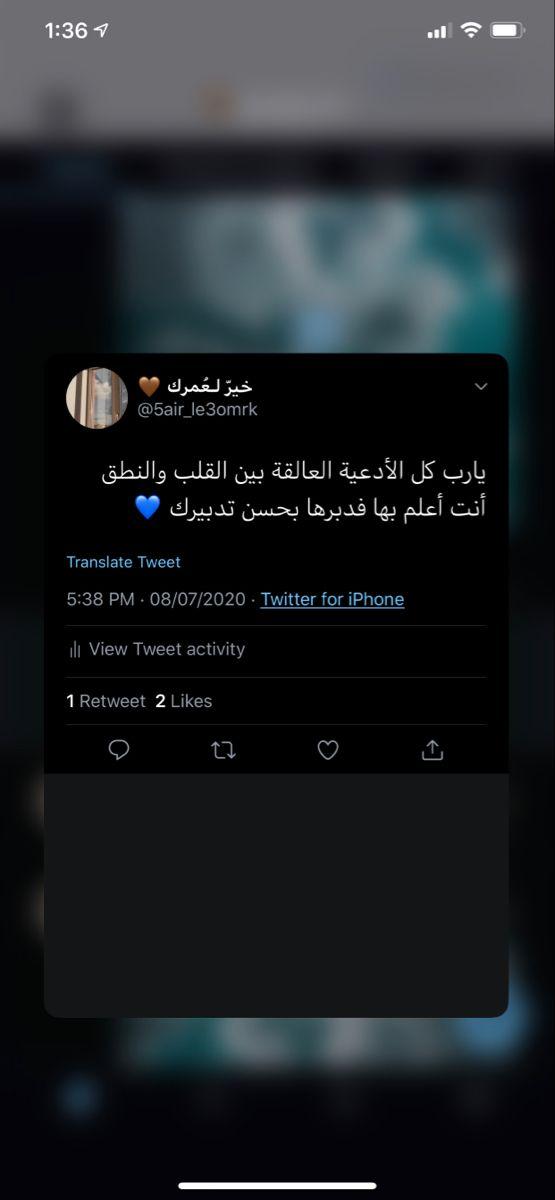 Twitter 5air Le3omrk Islamic Inspirational Quotes Author Quotes Inspirational Quotes
