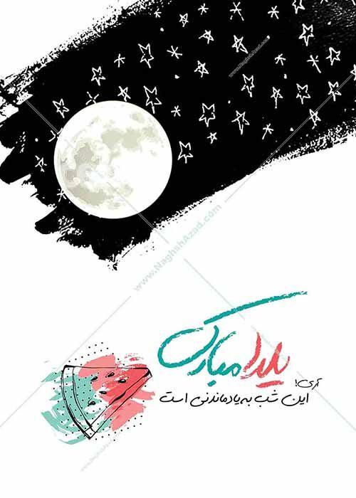 چاپ کارت تبریک یلدا Night Art Yalda Night Poster