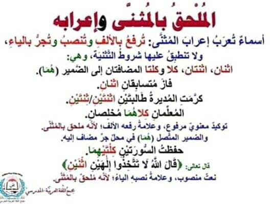 Pin By سنا الحمداني On علم النحو Math Arabic Calligraphy Calligraphy
