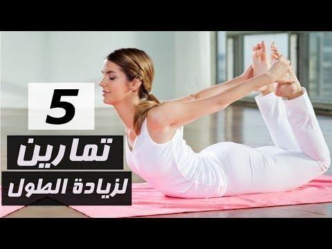 أفضل 5 تمارين فعالة لزيادة الطول لكل الأعمار Face Yoga Face Yoga