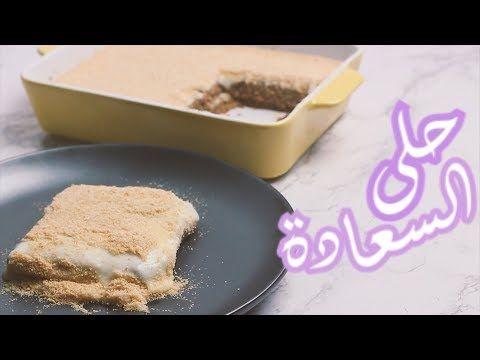 حلى السعادة سهل و سريع لذيذ Youtube Food Cooking Recipes Yummy Food