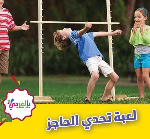 افكار العاب حركية للاطفال متنوعة بالصور مسابقات والعاب بالأماكن المفتوحة Funny Games Activities Learner Profile