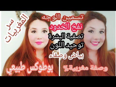 وصفة مغربية قنبلة لتسمين الوجه ونفخ الخدود وتصفيته من البثور بوطوكس طبيعي Youtube Youtube