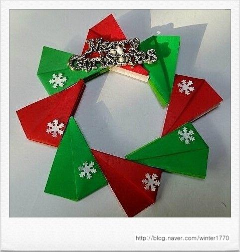Http Blog Naver Com Winter1770 220208036287크리스마스 리스 만들기 종이접기 간단한 크리스마스 리스 크리스마스 리스 종이접기 크리스마스