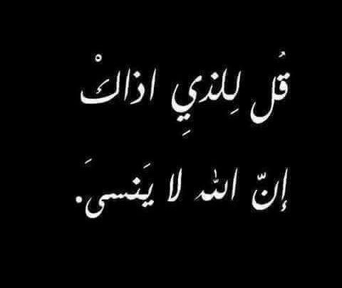 اشعار حزينة عن الخيانة وغدر الحبيب قمة في الوجع Calligraphy Arabic Calligraphy